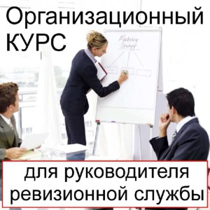 Организщационный курс