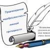 Богатство русского языка