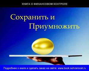 Ознакомиться с книгой на сайте >>