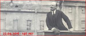 Ленин, 146 гдовщина