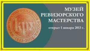 Музей-ревизорского-мастерства