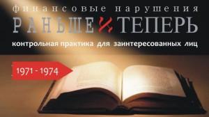 1971-1974 (640x359)