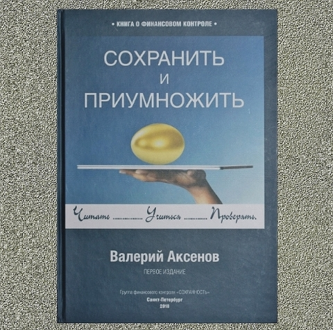 Книга 2018